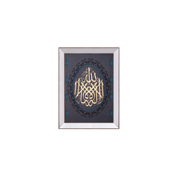 - Gold Ayet Tablo 60x80cm