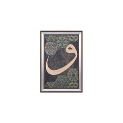 - Etnik Desenli Vav Tablo 36x51cm