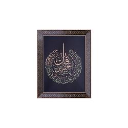 - Gold Siyah Ayet Tablo 68x88cm