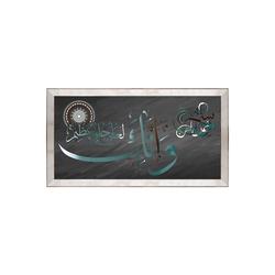 - Ayna Detaylı Dini Tablo 65x125cm