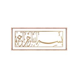 - Gold Ayet Tablo 32x102cm