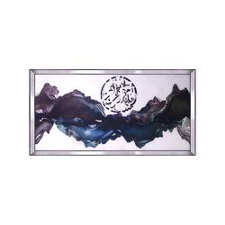 - Mavi Dalgalar ve Ayet Tablo 66x126cm